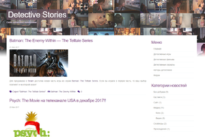 Website about detective stories - Wordpress theme + Wordpress works